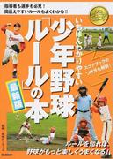 いちばんわかりやすい少年野球「ルール」の本 最新版 指導者も選手も必見!間違えやすいルールもよくわかる!! (GAKKEN SPORTS BOOKS 学研ジュニアスポーツ)(学研スポーツブックス)