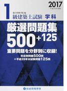 1級建築士試験学科厳選問題集500+125 平成29年度版