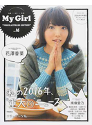 My Girl vol.16 VOICE ACTRESS EDITION