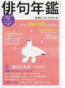 俳句年鑑 2017年版 2015.10→2016.9
