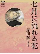 七月に流れる花 (MYSTERY LAND)