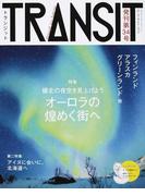 TRANSIT No.34(2016Winter) オーロラの煌めく街へ (講談社MOOK)(講談社MOOK)