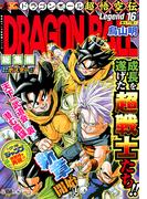 DRAGON BALL総集編 超悟空伝 Legend16 (集英社マンガ総集編シリーズ)