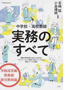 中学校・高校教師 実務のすべて (教育技術MOOK)(教育技術MOOK)