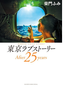 東京ラブストーリーAfter 25 years (BIG SPIRITS COMICS SPECIAL)