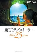 東京ラブストーリーAfter 25 years (BIG SPIRITS COMICS SPECIAL)(ビッグコミックス)