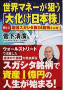 世界マネーが狙う「大化け日本株」 袋とじ厳選スガシタ株24銘柄を公開!