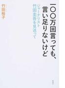 一〇〇万回言っても、言い足りないけど ジャーナリスト竹田圭吾を見送って