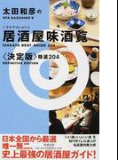 太田和彦の居酒屋味酒覧 精選204 決定版