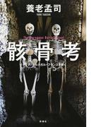 骸骨考 イタリア・ポルトガル・フランスを歩く (The European Burial Ritual)