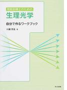 視能訓練士のための生理光学 自分で作るワークブック