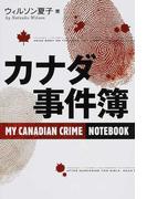 カナダ事件簿