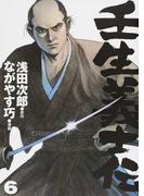 壬生義士伝 6 (画楽コミックス 愛蔵版コミックス)