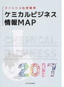ケミカルビジネス情報MAP すぐわかる化学業界 2017
