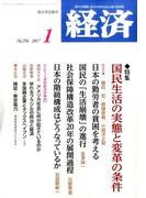 経済 2017年 01月号 [雑誌]