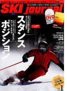 SKI JOURNAL (スキー ジャーナル) 2017年 01月号 [雑誌]