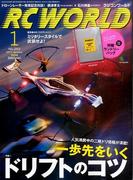 RC WORLD (ラジコン ワールド) 2017年 01月号 [雑誌]