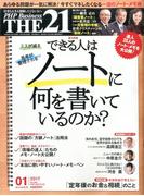 THE 21 (ざ・にじゅういち) 2017年 01月号 [雑誌]