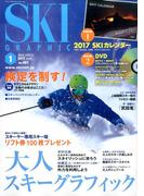 SKI GRAPHIC (スキーグラフィック) 2017年 01月号 [雑誌]