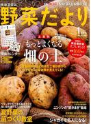野菜だより 2017年 01月号 [雑誌]