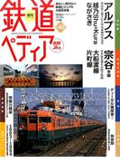週刊 鉄道ぺディア 2016年 12/13号 [雑誌]