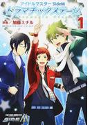 アイドルマスターSideMドラマチックステージ 2巻セット(シルフコミックス)