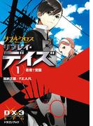 【全1-5セット】ダブルクロス The 3rd Edition リプレイ・デイズ(富士見ドラゴンブック)