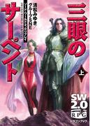 【全1-2セット】ソード・ワールド2.0リプレイ 三眼のサーペント(富士見ドラゴンブック)