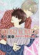 SUPER LOVERS 10 (あすかコミックスCL-DX)(あすかコミックスCL-DX)