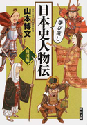 学び直し日本史人物伝 戦国編 (角川文庫)