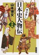 学び直し日本史人物伝 戦国編 (角川文庫)(角川文庫)