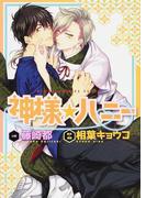 神様☆ハニー (あすかコミックスCL-DX)(あすかコミックスCL-DX)