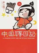 中国嫁日記 6