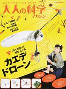 大人の科学マガジン Vol.44 カエデドローン