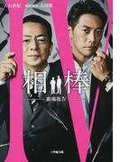 相棒 劇場版 4 (小学館文庫)