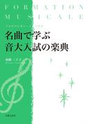 フォルマシオン・ミュジカル 名曲で学ぶ音大入試の楽典