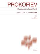プロコフィエフこどものための音楽 中級1−中級2 New Edition