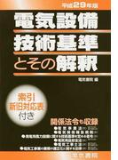 電気設備技術基準とその解釈 平成29年版