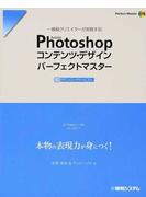 Adobe Photoshopコンテンツ・デザインパーフェクトマスター 一線級クリエイターが実践する!