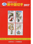 新中国切手 2017