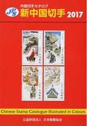 新中国切手 2017 (JPS外国切手カタログ)