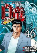 白竜-LEGEND-(46)