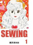 【全1-11セット】SEWING