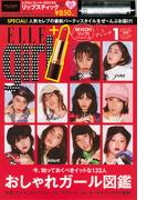 ELLE girl 2017年1月号 × REVLONリップスティック 特別セット
