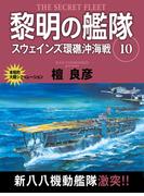 黎明の艦隊 10巻 スウェインズ環礁沖海戦