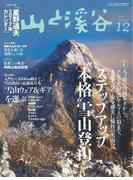 月刊山と溪谷 2016年12月号【デジタル(電子)版】