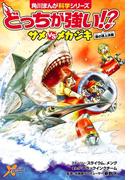 どっちが強い!? サメvsメカジキ 海の頂上決戦(角川まんが科学シリーズ)
