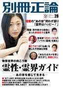 別冊正論28号(別冊正論)