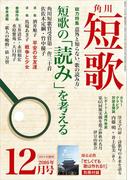 短歌 28年12月号(雑誌『短歌』)