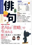 俳句 28年12月号(雑誌『俳句』)